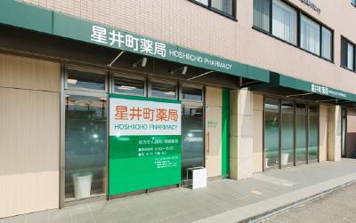 星井町薬局